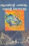 Aadaminte Paalavum Ramante Seethuvum | ആദാമിന്റെ പാലവും രാമന്റെ സേതുവും