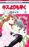キスよりも早く12 [Kisu Yorimo Hayaku 12] (Faster than a Kiss #12)