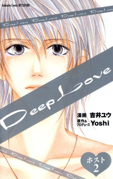 Deep Love 2