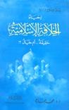 إحياء الخلافة الإسلامية حقيقة أم خيال؟