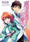 九校戦編〈上〉- Nine Schools Competition (I) (Mahouka Koukou no Rettousei, #3)