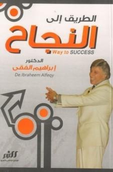 الطريق إلى النجاح