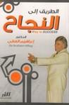 الطريق إلى النجاح by إبراهيم الفقي