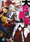 虛々実々の大幻惑 / The Great Fascination Of Wiles And Tricks (Dai Densetsu no Yusha no Densetsu, #4)