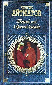 Тополёк мой в красной косынке by Chingiz Aitmatov