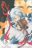 Vampire Princess Miyu, Vol. 05 by Narumi Kakinouchi