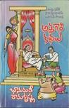 అత్తగారి కథలు [Attagari Kathalu] by Bhanumathi Ramakrishna