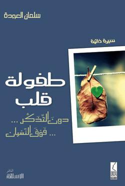 طفولة قلب by سلمان العودة