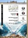 مجلة الأزهر - محرم 1434هـ -ديسمبر 2012 م