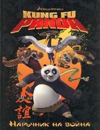 Kung Fu Panda: Наръчник на война