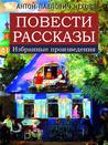 Повести. Рассказы. Избранные произведения by Anton Chekhov