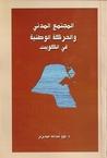 المجتمع المدني والحركة الوطنية في الكويت
