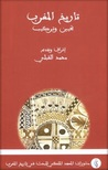 تاريخ المغرب  by المعهد الملكي للبحث في تاري...