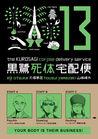 The Kurosagi Corpse Delivery Service, Volume 13