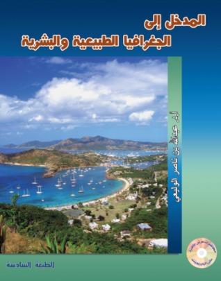 تحميل كتاب المدخل الى الجغرافيا الطبيعية والبشرية