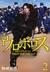 ウロボロス -警察ヲ裁クハ我ニアリ- 2巻 [Ouroboros: Keisatsu wo Sabaku Haware ni Ari 2-Kan] (Ouroboros, #2)