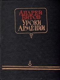 Уроки Армении
