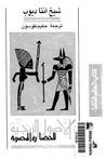 الأصول الزنجية للحضارة المصرية