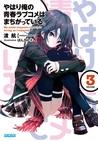 やはり俺の青春ラブコメはまちがっている 3 (Yahari Ore no Seishun Love Come wa Machigatteiru, #3)