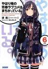 やはり俺の青春ラブコメはまちがっている 6 (Yahari Ore no Seishun Love Come wa Machigatteiru, #6)