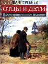 Отцы и дети by Ivan Turgenev