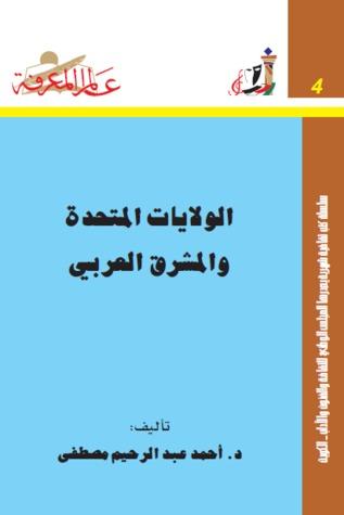 الولايات المتحدة والمشرق العربي