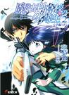 入学編(下) - Enrollment Chapter (II) (Mahouka Koukou no Rettousei, #2)