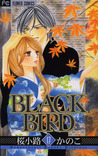 BLACK BIRD 17 by Kanoko Sakurakouji (桜小路かのこ)