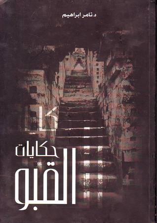 حكايات القبو by تامر إبراهيم