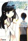 追憶編 - Reminiscence (Mahouka Koukou no Rettousei, #8)