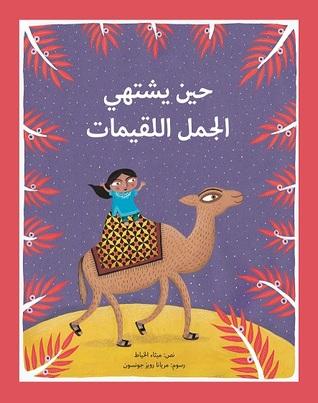 When a Camel Craves Crunchies (Loqaimat) حين يشتهي الجمل للقيمات