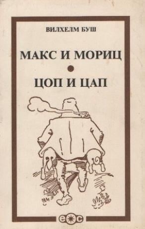 Макс и Мориц / Цоп и Ца�...