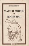 Макс и Мориц / Цоп и Цап