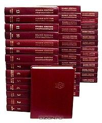 Большая Советская Энциклопедия. В 30 томах (комплект из 30 книг)