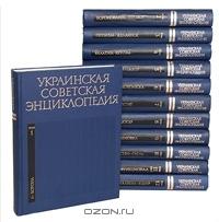 Украинская советская энциклопедия. комплект из 12 книг