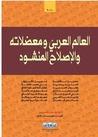 العالم العربي ومعضلاته والإصلاح المنشود