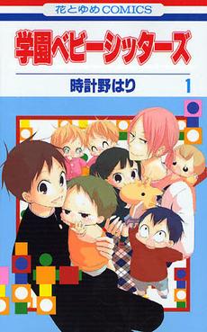 Výsledek obrázku pro gakuen babysitters vol 1