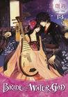 하백의 신부 [Bride of the Water God], Volume 13 by Mi-Kyung Yun