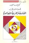 قراءات في الفلسفة العربية المعاصرة
