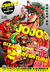 ジョジョの奇妙な冒険 第2部 戦闘潮流 総集編・下 [Jojo no kimyō na bōken 2 sentō chōryū sōshūhen shimo] (Jojo's Bizarre Adventure Part 2 Battle Tendency 2 of 2 Omnibus, #3)