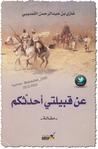 عن قبيلتي أحدثكم by غازي عبد الرحمن القصيبي