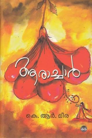 ആരാച്ചാര് [Aarachar] by K.R.  Meera