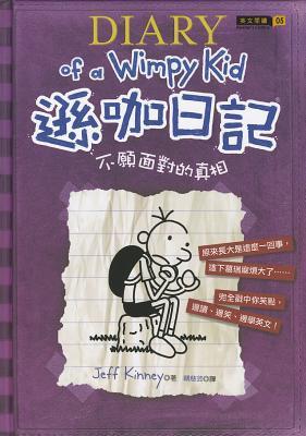 不願面對的真相 (遜咖日記) / Xun ka ri ji. Bu yuan mian dui de zhen xiang