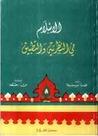 الإسلام في النظرية والتطبيق