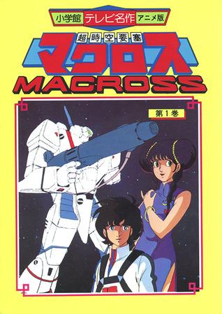 超時空要寒マクロス 1 [Super Dimension Fortress Macross 1]