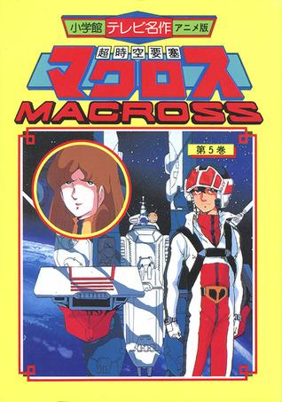 超時空要寒マクロス 5 [Super Dimension Fortress Macross 5]