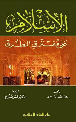 الإسلام على مفترق الطرق by محمد أسد