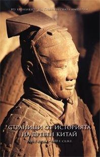 Ebook Страници от историята на древен Китай by Станимир Йотов DOC!