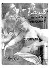 كليوبطرة - ملكة مصرية أم عاهرة اغريقية by رؤوف سلامة موسى