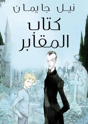كتاب المقابر